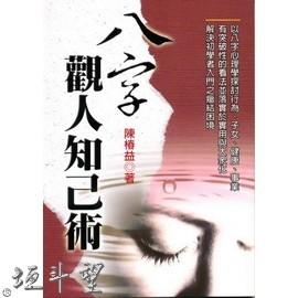 好書推薦~【八字觀人知己術】