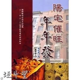 好書推薦~【陽宅催旺年年發】