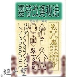 好書推薦~【靈符改運秘法】