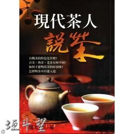 好書推薦~【現代茶人說茶】
