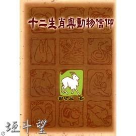好書推薦~【十二生肖與動物信仰】