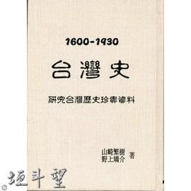 好書推薦~【1600 -- 1930 台灣史】