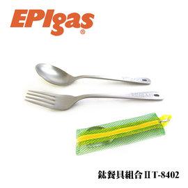 【日本 EPI.EPIgas】超輕量化鈦合金叉匙組-湯匙+叉子+收納袋.餐具.炊具.鍋具組-Spoon & Fork T-8402