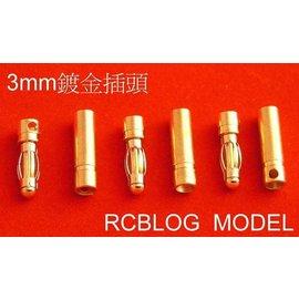 《RC BLOG》3mm/3.0mm金插(鍍金接頭)無刷馬達接頭/10對80元@外銷歐美頂極貨