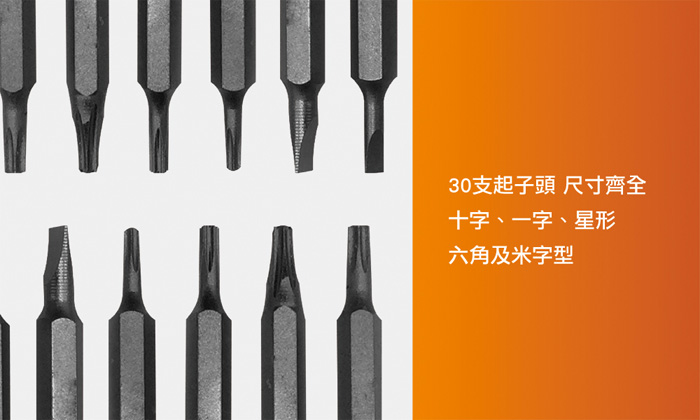 30 PCS 可旋式精密起子組 螺絲批組 替換式起子組 十字 一字 星形六角以及米字起子頭組