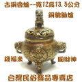 古青銅香爐