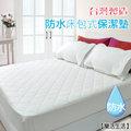 【樂活生活】床墊保衛者--6*7尺《防水床包式雙人特大保潔墊》 ※台灣製造 *記憶床墊也可用喔~