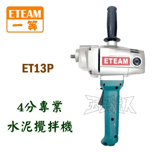 ☆【五金達人】☆  ETEAM  一等 ET13 4分專業水泥攪拌機 Drill /  Stirring Mechanism