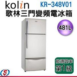 【信源】481公升【Kolin歌林三門變頻電冰箱】KR-348V01 /  KR348V01 *24期零利率分期
