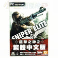 《PC狙擊之神 2/ Sniper Elite V2》中文版~射擊新作~全新上市!