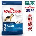 宅貓購☆法國皇家MXA【GR26】大型成犬10公斤