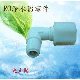 ~淨水工廠~RO淨水器修理零件~逆止閥.單向閥.止逆閥