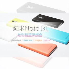 【原廠皮套】紅米Note 3 標準版 高配版/炫彩翻蓋保護套/側翻手機套/翻頁式 Xiaomi MIUI 小米手機 公司貨