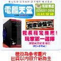 電腦天堂】『黑暗靈魂』9代I7 9700F/強卡GTX1060/8G/600瓦/480G 極速硬碟快速開機/可到付