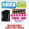 電腦天堂】華碩『天將型』六核RYZEN5第3代 R5 3600X/8G/強顯GTX1060 3G/240G/銅牌650