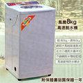 風騰8公斤脫水機FT-810