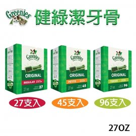 【健綠Greenies潔牙骨】 (小型犬7-11kg) 27oz (黃盒) 45入