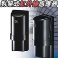 60M對照紅外線雙鑑式感應器,區域偵測區域聯防