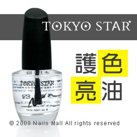 ~TOKYO STAR~護甲系列~上層護色亮光油 15ml ~Nails Mall美甲美睫 ~護甲油 指甲油亮面