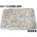 白蝦仁原料、無澎發、無包冰、純重,規格:61/70,用途:包餛飩、打蝦漿(打漿)