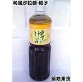★築地東京★【和風沙拉醬-柚子口味,1公升/瓶】