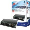 PX 大通 4進1出AV+S訊號切換器AV-41M