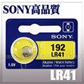 【SONY日本製  電力更持久 】SONY 高品質鈕扣型電池 LR41 / 192 ( 5顆入)