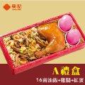 【蔡記】彌月油飯A禮盒(油飯16兩+雞腿+紅蛋)