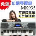 【嘟嘟牛奶糖】買1送14 可連接電腦+可外接延音+智能教學 MK935 標準61鍵厚鍵電子琴