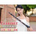 【嘟嘟牛奶糖】可超商取貨•贈黑管全配件•黑管•豎笛 Clarinet 單簧管 K320