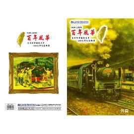 百年風華-臺灣縱貫鐵路通車紀念郵票