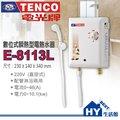 【電光牌TENCO】瞬間型電能熱水器E-8113L《電光即熱式電熱水器E8113L》