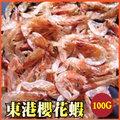 【築地一番鮮】東港櫻花蝦(100g/包)_加購第二件↘259元