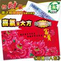 HFPWP 紙質富貴紅包袋-富貴紅版 (每包8個)