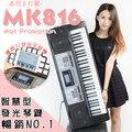 【嘟嘟牛奶糖】送琴架+13樣好禮 標準厚鍵 智慧型電子琴 MK816 發光鍵盤 61鍵電子琴
