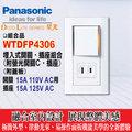 PANASONIC  開關插座 WTDFP4306 開關+單插座附星光蓋板 國際牌星光系列