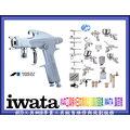 @UD工具網@最專業的選擇 日本 IWATA 岩田W-61 2G/3G 噴漆塗料 (含證書)噴漆槍/極精緻 鈑金 木器 鐵工 噴漆
