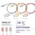 WELLY iPhone 7/ 6s/ 6 Lightning 8pin 二代金屬系經典編織線 傳輸充電線(30CM)