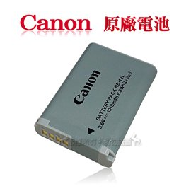 CANON NB-12L /  NB12L 專用相機原廠電池(全新密封包裝)適用PowerShot G1X Mark II / N100