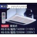 ※阿拉斯加※-浴室暖風機-RS-528, 單吸口,遙控,  220V