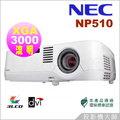 恩益禧 NEC NP510 LCD 液晶投影機★XGA解析度,3000 ANSI 流明,燈泡壽命5000小時,公司貨三年保固免運費★