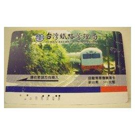 【二手好物交流品】【台鐵】pp自強號火車儲值卡