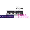 造韻樂器音響 CASIO CTK-3000 電子琴 贈送原廠 電子琴架