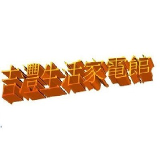 吉灃家電~Panasonic 國際牌* 變頻右吹窗型冷暖氣 適用4-6坪~CW-G25HA2*