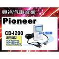 【Pioneer】先鋒音響主機專用iPod連接線CD-i200*公司貨
