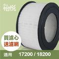 首賣價 怡悅HEPA濾心,適用 honeywell 17200/51500/18200 機型,送四片濾網 規格同21500