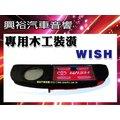 【TOYOTA】WISH專用音響木工裝潢 重低音箱 擴大機 活動底板