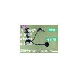 景陽電信~手機錄音線:用於大哥大、電話機、總機ㄉ電話錄音筆錄音機答錄機36