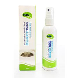 (12048)NAC NAC 消毒鍋水垢清潔劑