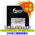 Capacity BST-43原廠級特高容量電池1000mah 一年保固  For: Mix Walkman WT13i/txt pro CK15i/Yari U100/Elm J10/Hazel J20/Cedar J108